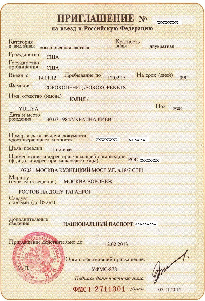 Как сделать визу для грузии 89